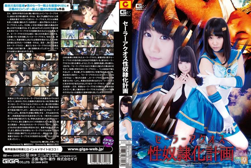 GIRO-06 Heroine Sailor Aquos Of Enslavement Plan