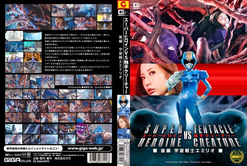 GIRO-16 Super Heroine VS Tentacle Creature Sequel Space Warrior Emilio Maya Yuria