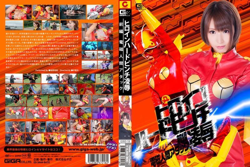 GIRO-18 Heroine Hard Pinch Rape Prequel Electromagnetic Human Attack Itano Yuki