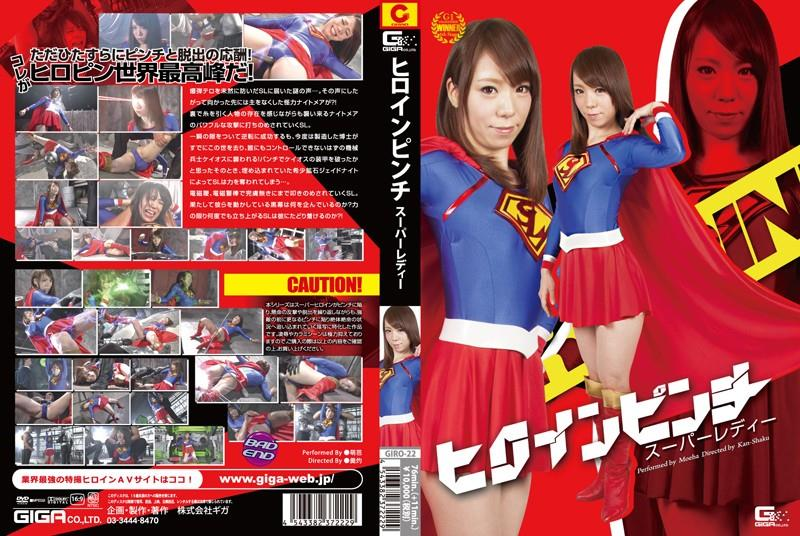 GIRO-22 Heroine Pinch Super Lady Moeba