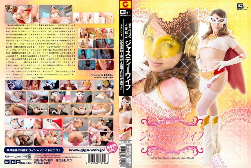 GIRO-26 Married Woman Warrior Of Love And Sex Skills Justy Wife Ep 01 Kazama Yumi