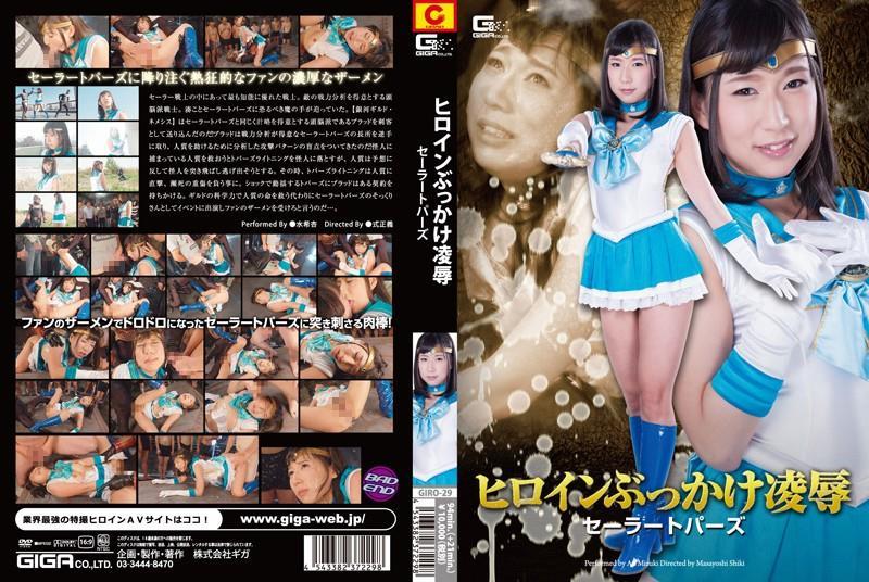 GIRO-29 Heroine Insult Bukkake Sailor Topaz Mizuki Apricot