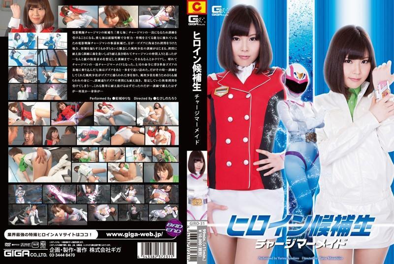 GIRO-31 Heroine Cadet Charge Mermaid Irodori jo Yurina Ayashiro