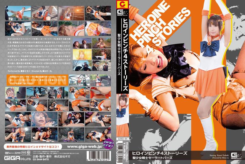 GIRO-44 ヒロインピンチ4ストーリーズ 聖○女戦士セーラートパーズ 拘束 Big Tits Boots 巨乳 パンスト Kanari Tsubaki ギガ 凌辱