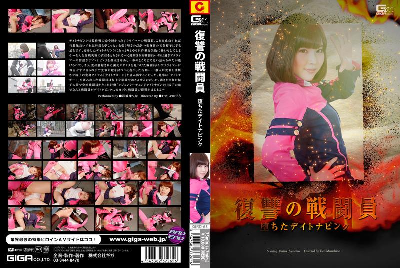 GIRO-65 復讐の戦闘員 堕ちたデイトナピンク 陵辱 ヒロイン Mini Skirt Cosplay Yurina Ayashiro 着衣 GIGA(ギガ)