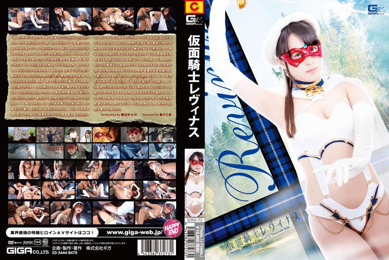 GIRO-73 仮面騎士レヴィナス Big Tits Heroine コスプレ Clothes 戦隊・アニメ・ゲーム その他 Costume 巨乳