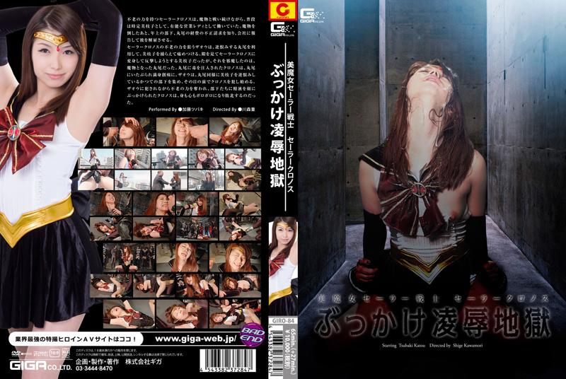 GIRO-84 ぶっかけ凌辱地獄 美魔女セーラー戦士セーラークロノス Tsubaki Katou GIGA(ギガ) フェラ・手コキ ブーツ Rape 顔射・ザーメン コスプレ レオタード