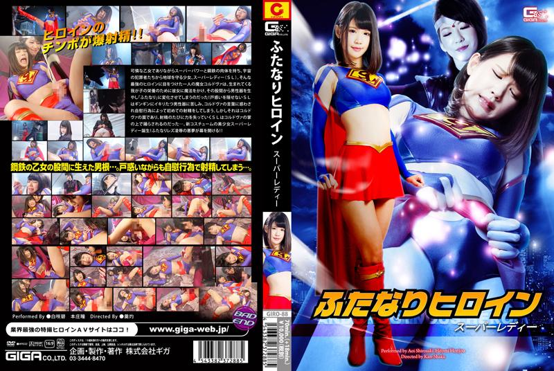 GIRO-88 ふたなりヒロイン スーパーレディ Rape Hitomi Honjou オナニー Clothes Planning ギガ Hermaphrodite 2015/06/12