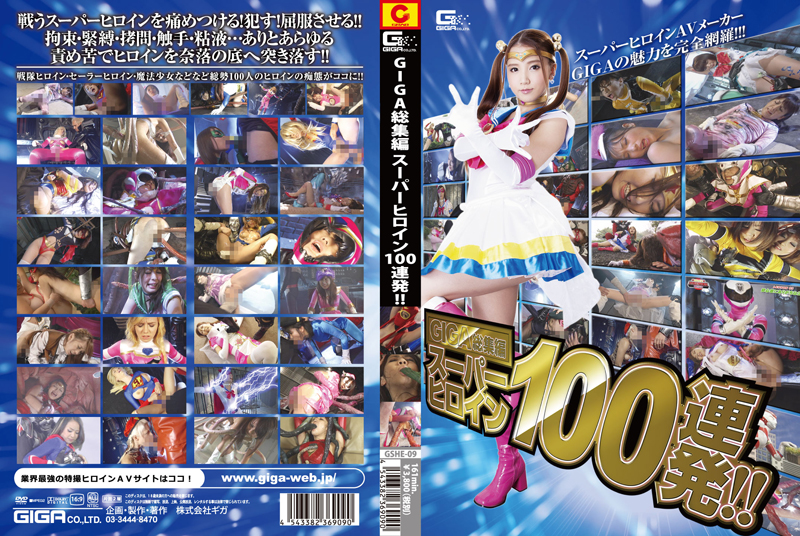 GSHE-09 GIGA総集編 スーパーヒロイン100連発 陵辱 凌辱 Omnibus 戦隊・アニメ・ゲーム ブーツ Boots