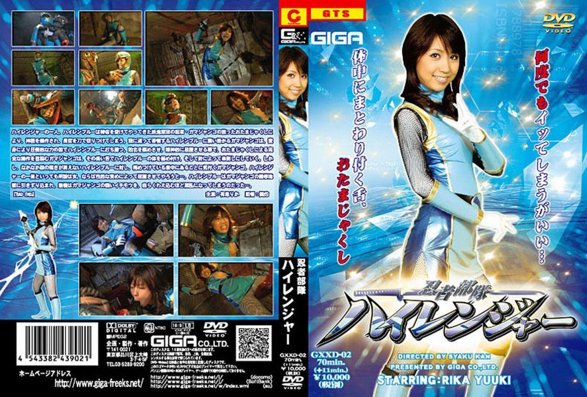GXXD-02 忍者部隊ハイレンジャー 忍者・くノ一 コスチューム 2008/01/11
