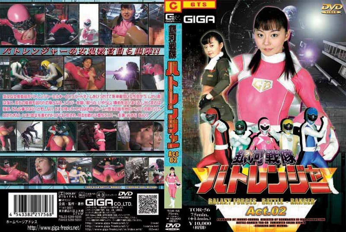 TOR-56 銀河戦隊バトレンジャー  2 コスプレ 企画 その他 GIGA(ギガ)