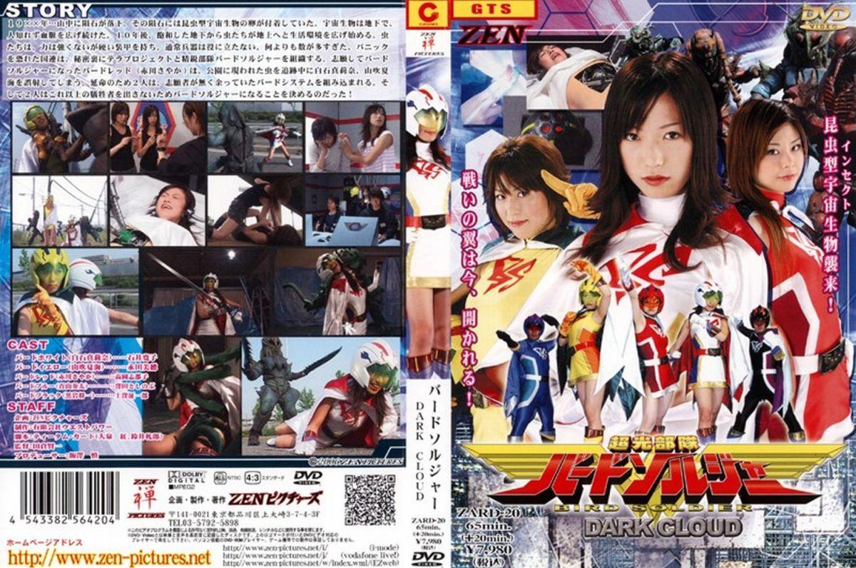 ZARD-20 超光部隊バードソルジャー DARK CLOUD Heroine Action 65分