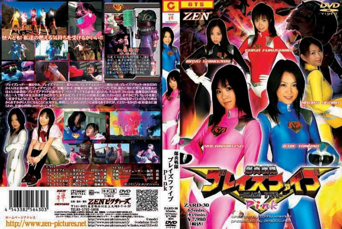 ZARD-30 爆炎戦隊ブレイズファイブ PINK Heroine Action Uniform / Costume