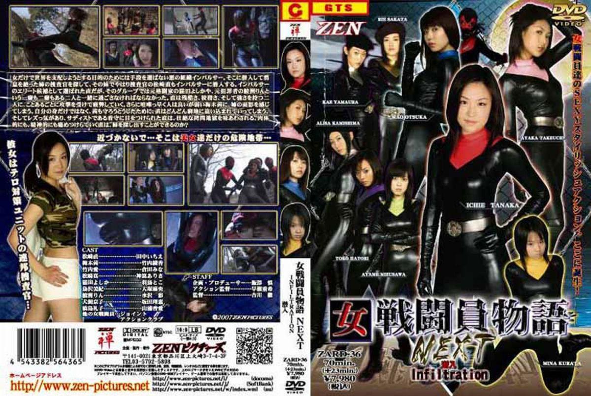 ZARD-36 女戦闘員物語NEXT 潜入 ZENピクチャーズ 制服/コスプレ 2007/04/27