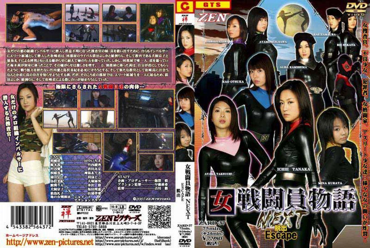 ZARD-37 女戦闘員物語NEXT 脱出 75分 Heroine Action