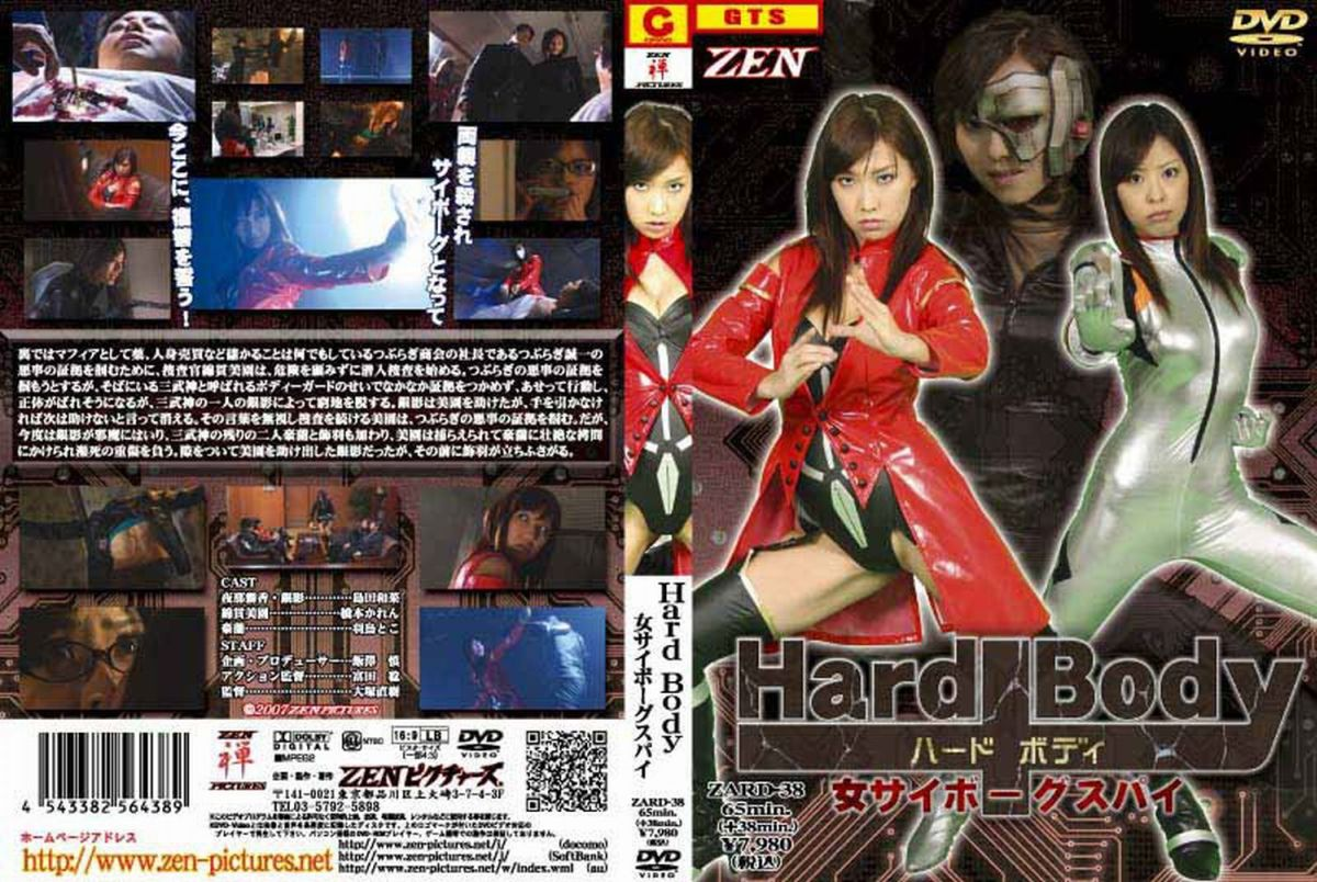 ZARD-38 Hard Body 女サイボーグスパイ 制服/コスプレ 65分