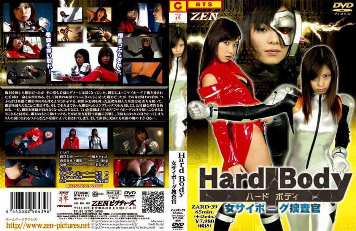 ZARD-39 Hard Body 女サイボーグ捜査官 ヒロインアクション ZENピクチャーズ