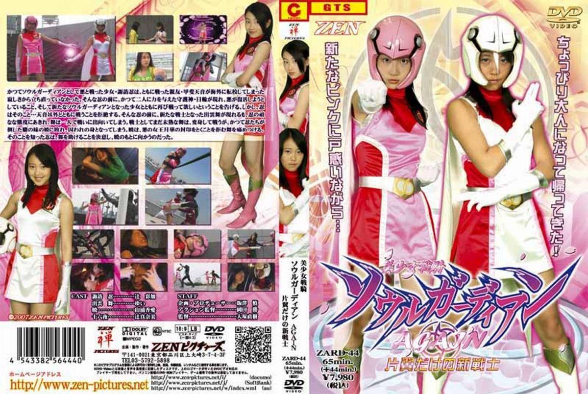 ZARD-44 美少女戦騎ソウルガーディアンAGAIN 片翼だけの新戦士 ZENピクチャーズ 2007/07/27