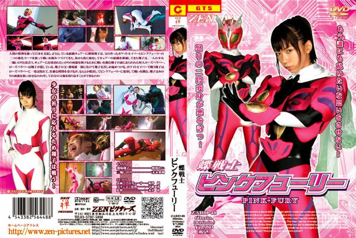 ZARD-48 蝶戦士ピンクヒューリー Heroine Action ZENピクチャーズ