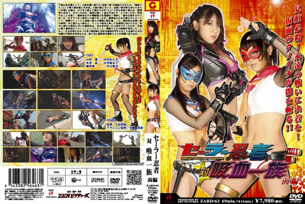 ZARD-63 セーラー忍者 対 吸血一族 前編 Heroine Action Uniform / Costume