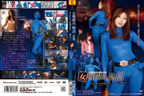 ZARD-82 女戦闘員物語 前編 喪失 ZENピクチャーズ Uniform / Costume
