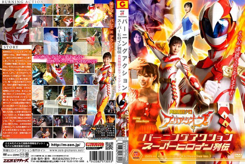 ZATS-05 バーニングアクション スーパーヒロイン列伝 炎熱舞闘少女 フェリアシオン ZENピクチャーズ 2009/12/25