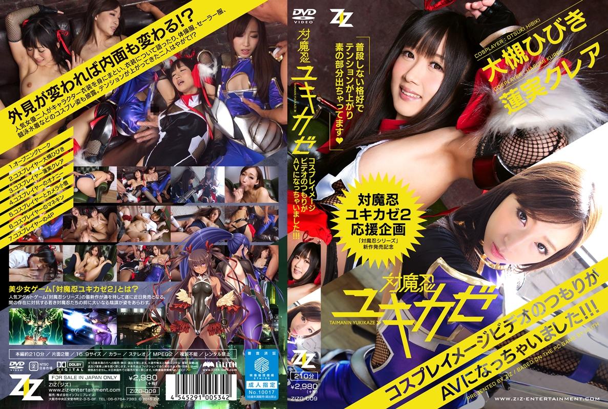 ZIZG-009 対魔忍ユキカゼ コスプレイメージビデオのつもりがAVになっちゃいました Cosplay Boobs Uniform Costume 2015/05/01 Hibiki Otsuki Orgy
