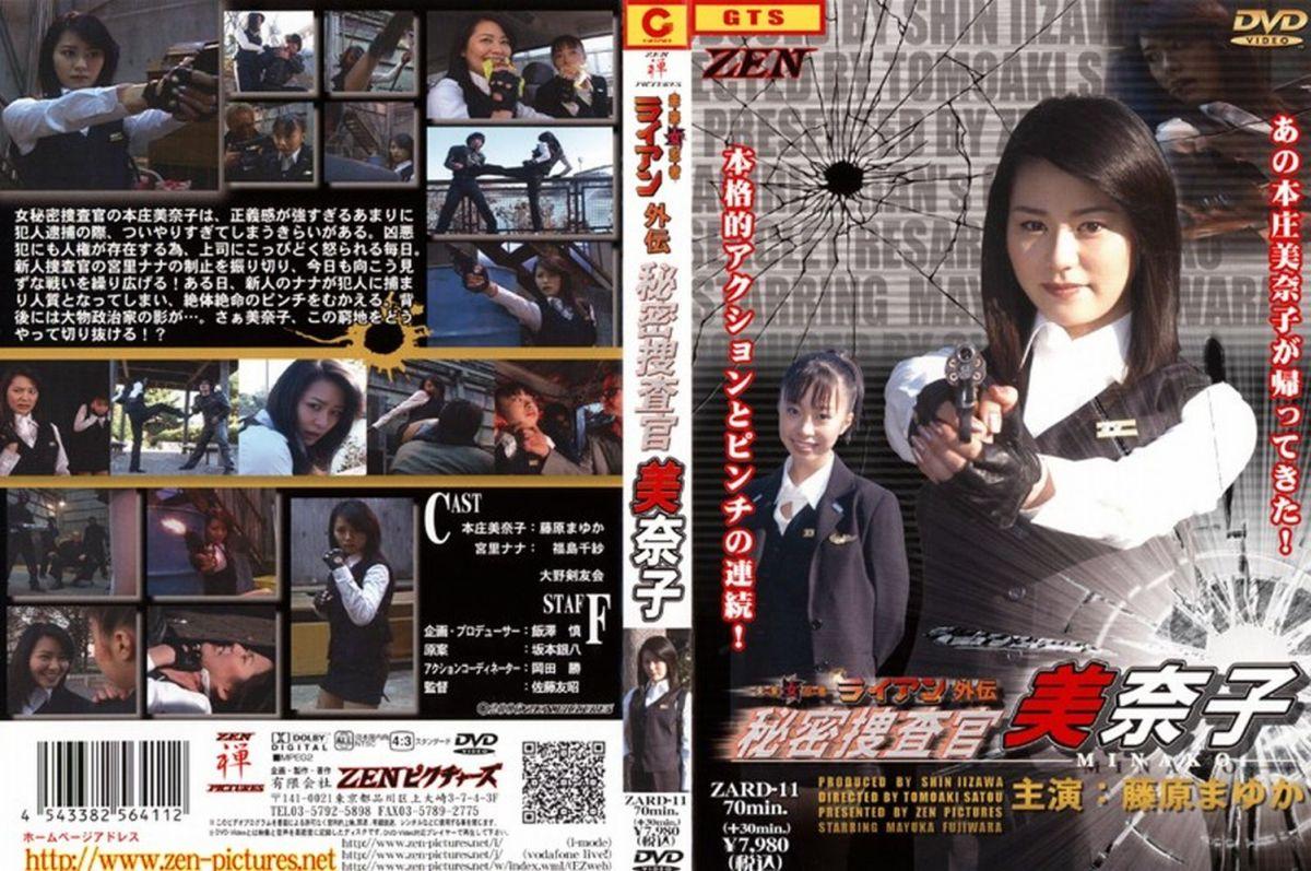 ZARD-11 ライアン外伝 秘密捜査官 美奈子 佐藤友昭 Heroine Action
