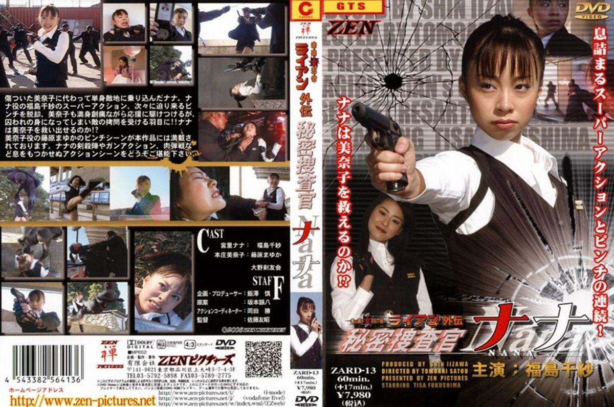 ZARD-13 ライアン外伝 秘密捜査官 ナナ ZENピクチャーズ Uniform / Costume