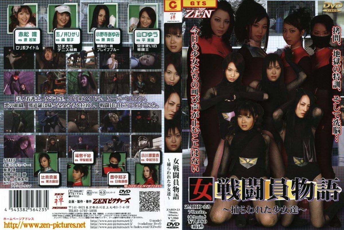 ZARD-23 女戦闘員物語 ~捕らわれた少女達~ ZENピクチャーズ 制服/コスプレ