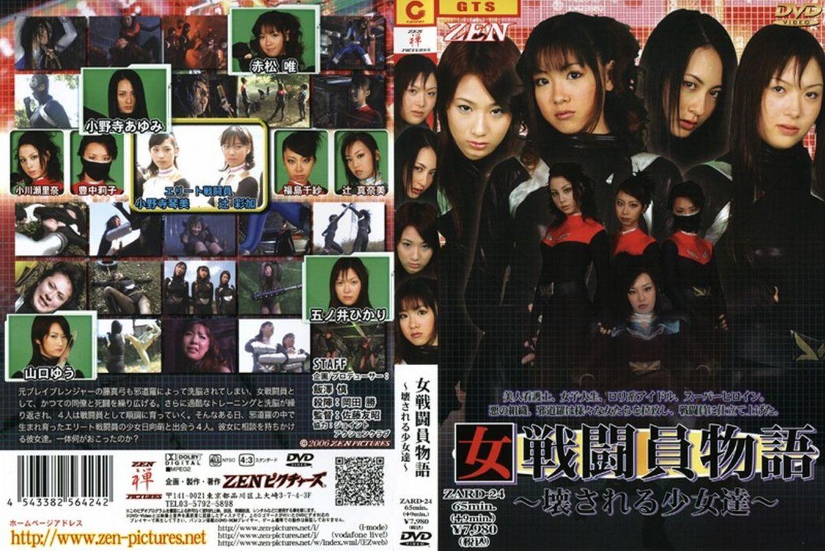 ZARD-24 女戦闘員物語 ~壊される少女達~ ロリ系 Lolita Gravure