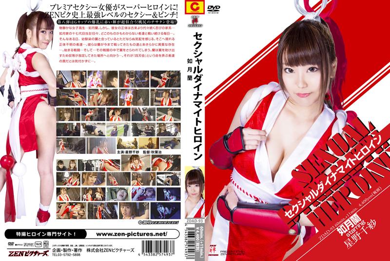 ZDAD-93 セクシャルダイナマイトヒロイン 如月蘭 Chisa Hoshino Planning Cosplay ヒロインアクション
