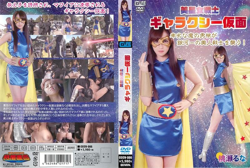 CCCV-006 美星女戦士 ギャラクシー仮面 Big Tits Semen 特撮連合 Insult Cum