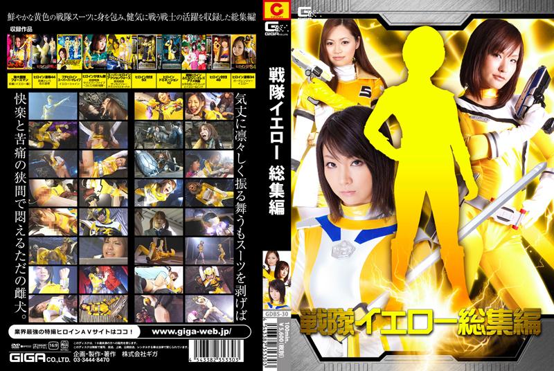 GDBS-30 戦隊イエロー 総集編 Costume 100分 戦隊・アニメ・ゲーム Insult 2015/01/09