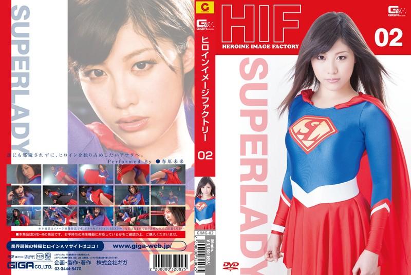 GIMG-02 ヒロインイメージファクトリー 00 スーパーレディー 2013/09/13 36分