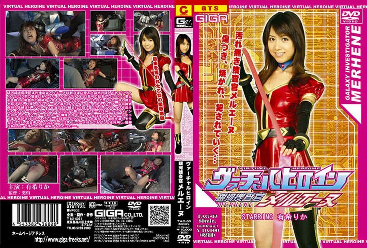 TAG-03 ヴァーチャルヒロイン 銀河捜査官メロエーヌ Costume 2007/11/23