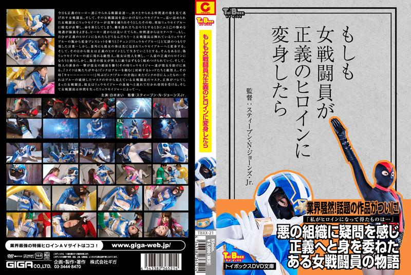 TBXX-21 もしも女戦闘員が正義のヒロインに変身したら Heroine 戦隊・アニメ・ゲーム レオタード 企画 コスチューム Insult TOI BOXX