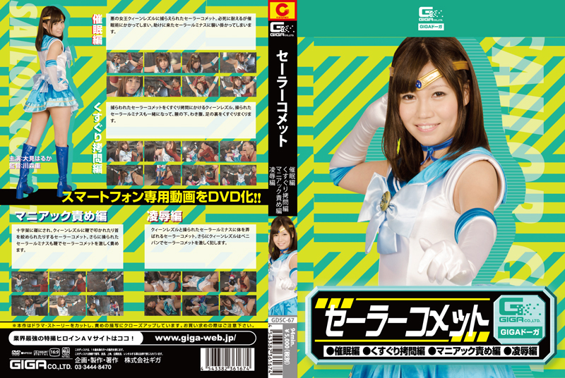 GDSC-67 Sailor Comet (hypnosis tickling Torture maniac Blame humiliation Eds) Oomi Haruka