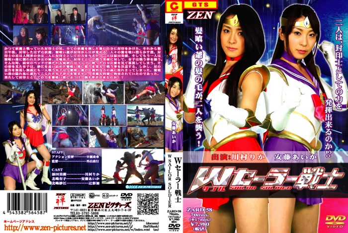 ZARD-58 Wセーラーソルジャー Aika Andou, Rika Kawamura