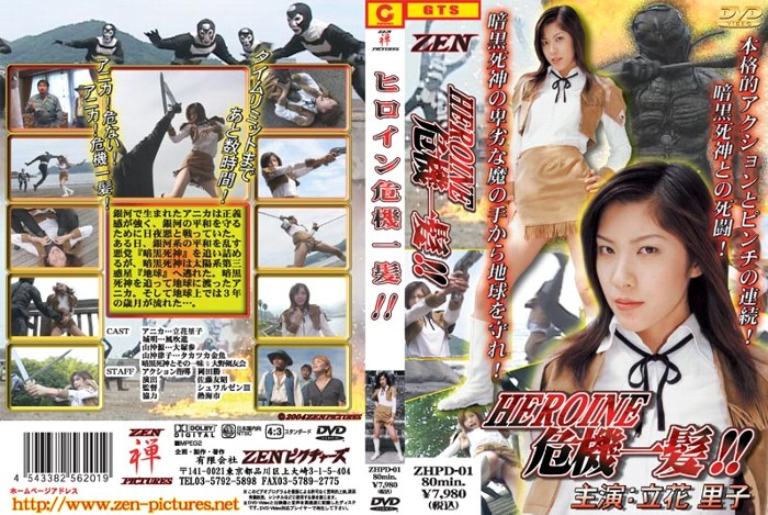 ZHPD-01 ヒロイン危機一髪  1 Heroine Planning