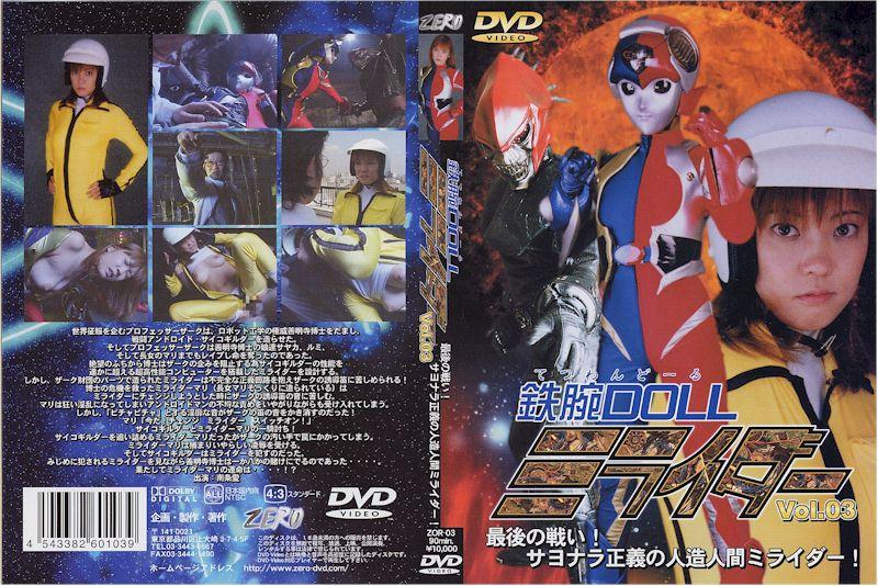ZOR-03 ボーイ Vol.03 Miraida DOLL、Nanjou 愛