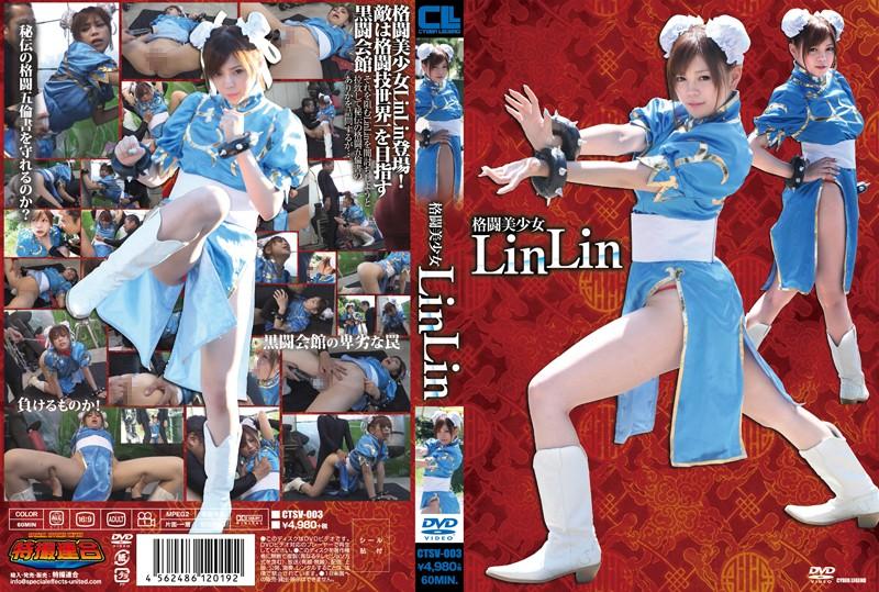 CTSV-003 格闘美少女 LinLin 伊藤りな 陵辱 騎乗位