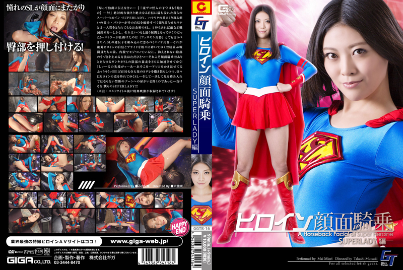 GGTB-16 ヒロイン顔面騎乗 SUPERLADY編 Costume Slut 108分