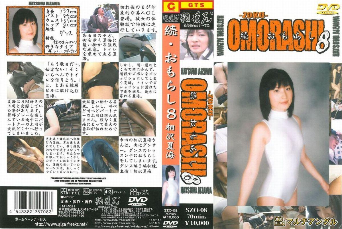 SZO-08 続・おもらし  8 分 相沢夏海 2004/03/12