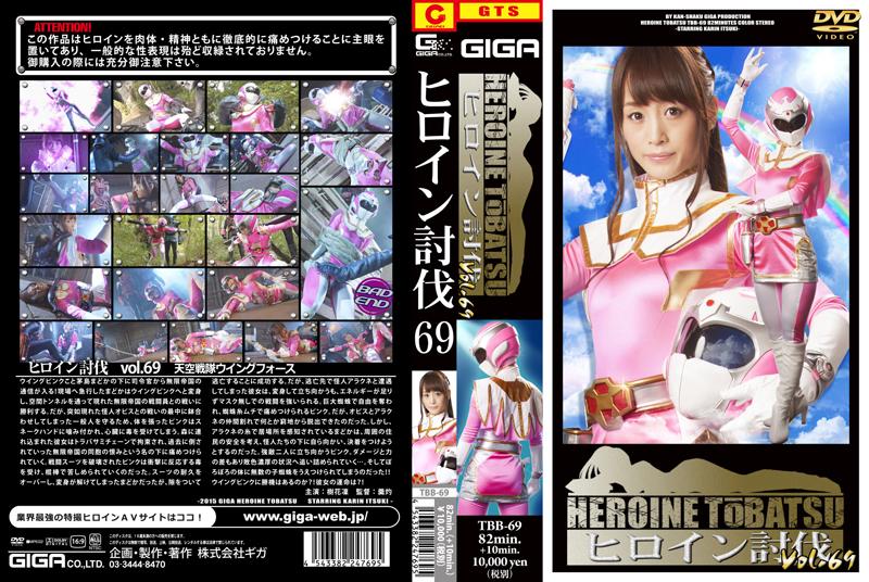 TBB-69 ヒロイン討伐  69 Clothes 戦隊・アニメ・ゲーム コスプレ 企画 2015/01/09