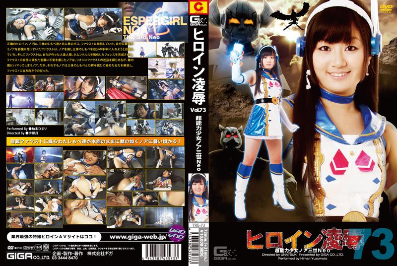 TRE-73 ヒロイン凌辱Vol.73 超能力少女ノア三世Neo 宇那月 ギガ