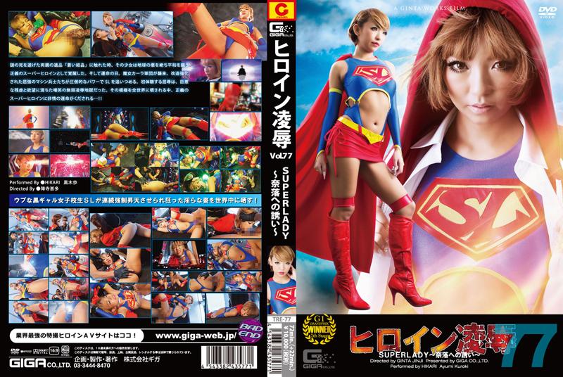 TRE-77 ヒロイン凌辱Vol.77 SUPERLADY~奈落への誘い~ Rape GIGA(ギガ) ギガ