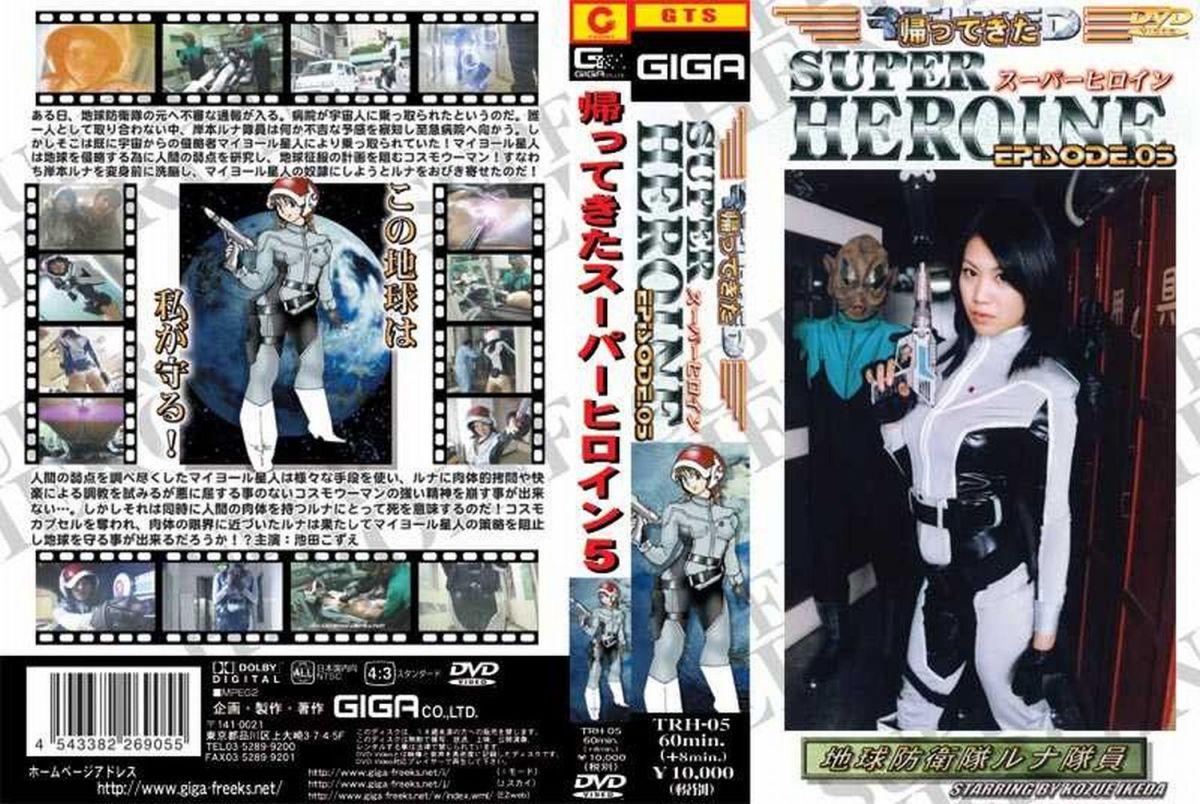 TRH-05 帰ってきたスーパーヒロイン 5 GIGA(ギガ) コスチューム