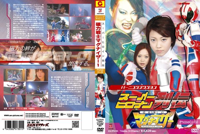 ZATS-01 マグネット戦士磁化1(エピソード01-02)、絢香辻あゆみ小野寺優美里