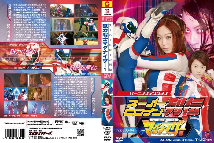 ZATS-02 マグネット戦士磁化1(エピソード03-04)、あゆみ小野寺、綾香辻、ゆう美里
